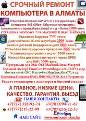 Ремонт,  настройка компьютеров в Алматы компьютеров в Алматы  и ноутбуков в Алматы,  Программы для компьютеров в алматы