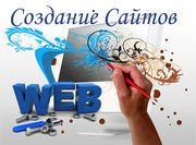 Делай свой бизнес,  а мы сделаем сайт за вас!