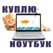 Покупаем б/у ноутбуки в Алматы