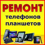 Ремонт сотовых телефонов планшетов компьютеров ноутбуков